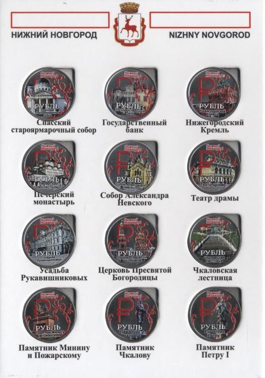 «Нижний Новгород» Набор монет 1 рубль 2014 года в альбоме