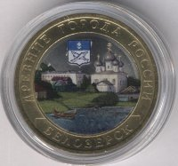 Russia 10 roubles 2012 Belozersk (colour)