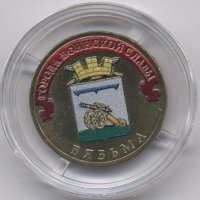 Russia 10 roubles 2013 Vyazma (colour)