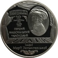 Ukraine 5 hryvnia 2017 - 100 years of the National drama theatre named after Maria Zankovetska