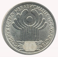 Russia 1 ruble 2001 - 10 years of Commonwealth of Independent States