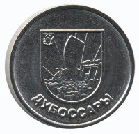 Transnistria 1 ruble 2017 - the coats of Arms of cities of PMR. Dubossary