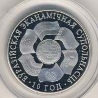 Belarus 1 rouble 2010 - 10 years of EurAsEC