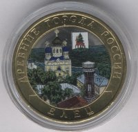 Russia 10 roubles 2011 Yelets (Bimetal) (colour)