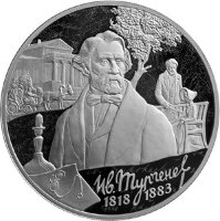 Russia 3 rubles 2018 - the 200th anniversary of the birth of I. S. Turgenev