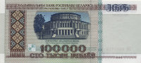 Belarus 100 000 roubles 1996 - the Bolshoi theater of Opera and ballet