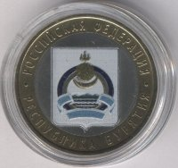 Russia 10 roubles 2011 Republic of Buryatia (colour)