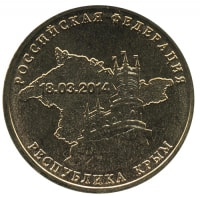 Russia 10 rubles 2014 Republic Crimea