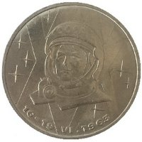 USSR 1 rouble 1983 - 20 years of space flight V. V. Tereshkova