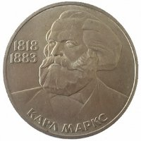 USSR 1 ruble 1983 165 years since birth of Karl Marx