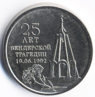 Transnistria 1 ruble 2017 - 25 years 1992 Bendery tragedy