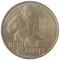USSR 1 rouble 1983 - 400 years since the death of Ivan Fedorov
