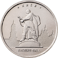 Russia 5 rubles in 2016 - the Liberation of Kiev
