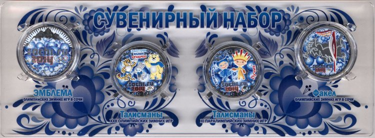 """The Olympic games in Sochi (Gzhel)"" - Set of 4 colored coin of 25 rubles in a souvenir pack"