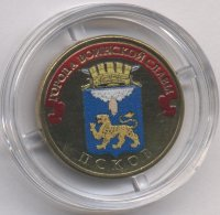 Russia 10 roubles 2013 Pskov (colour)