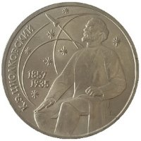 USSR 1 ruble 1987 year - 130 years since the birth of K. E. Tsiolkovsky