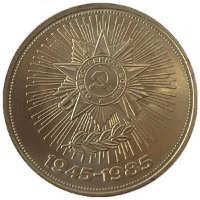 USSR 1 ruble 1985 40 years of Victory in great Patriotic war