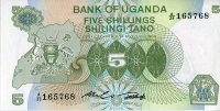 Uganda 5 shillings 1982 - coat of Arms. The harvest of coffee