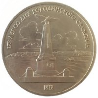 USSR 1 rouble 1987 - 175th anniversary of the battle of Borodino. Kutuzov monument (obelisk)