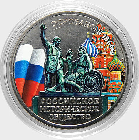 Russia 5 rubles 2016 - 150th anniversary of Foundation of the Russian historical society (colored)