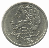 Russia 1 ruble 1999 Pushkin A. S. (MMD)