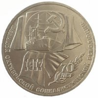 USSR 1 rouble 1987 - 70th anniversary of the great October socialist revolution.