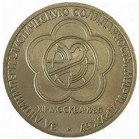 USSR 1 rouble 1985, XII world festival of youth and students