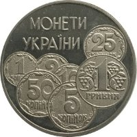 Ukraine 2 hryvni 1996 - coins of Ukraine
