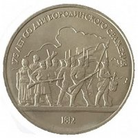 USSR 1 rouble 1987 - 175th anniversary of the battle of Borodino. Panorama (bas-relief)