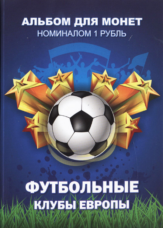 """Football clubs of Europe"" - a Set of coins 1 rouble 2016 album"