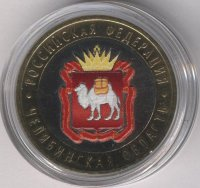 Russia 10 roubles 2014 Chelyabinsk oblast (colour)