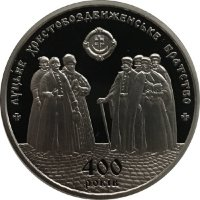 Ukraine 5 hryvnia 2017 - 400 years of Lutsk brotherhood of exaltation of the Holy cross
