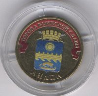 Russia 10 rubles 2014 Anapa (colour)