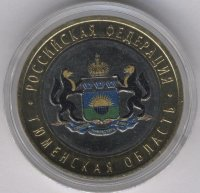 Russia 10 roubles 2014 Tyumen oblast (colour)