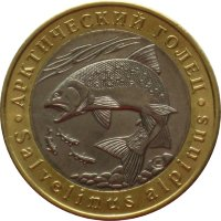 Token coin 5 coins 2017 - the Red book of the USSR. Arctic char