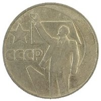 USSR 50 kopeks 1967 50 years of Soviet power