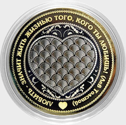 To love is to live the life of someone you love! - Engraved coin 10 rubles in 2016