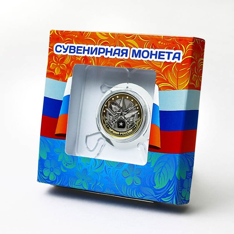 The Russian army (in gift box) Engraved coin 10 rubles in 2016