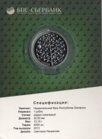 Belarus 1 ruble 2013 90 years of BPS-Sberbank (booklet)