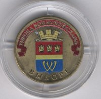 Russia 10 roubles 2014 Vyborg (colour)