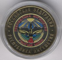 Russia 10 rubles 2014 Ingushetia (colour)