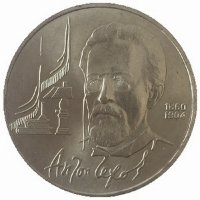 USSR 1 rouble 1990 - 130 years from the birthday of A. P. Chekhov