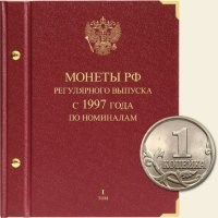 Coins Russia regular release since 1997 (nominal) Volume I