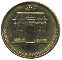 Russia 10 roubles 2012 - 200 years of the victory in the war of 1812