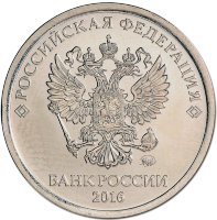 Russia 1 ruble 2016 - the State emblem of Russia