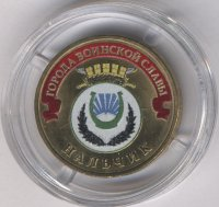 Russia 10 roubles 2014 Nalchik (colour)