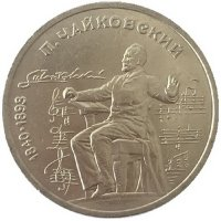 USSR 1 rouble 1990 - 150 years since the birth of P. I. Tchaikovsky
