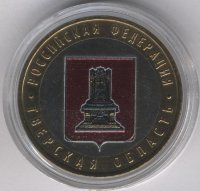 Russia 10 rubles 2005 Tver oblast (colour)