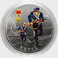 Russia 2 rubles 2017 - the hero City of Kerch (colour)