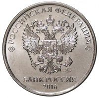 Russia 2 rubles in 2016 - the State emblem of Russia